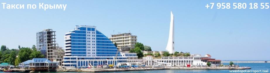 Такси Севастополь аэропорт от 290 руб. Трансферы по всему Крыму. Встреча в аэропорту.